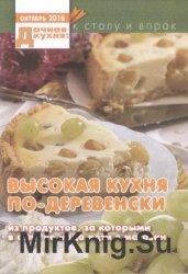 Дачная кухня: к столу и впрок №10 2016
