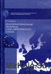 Этнотерриториальные проблемы стран Европейского союза