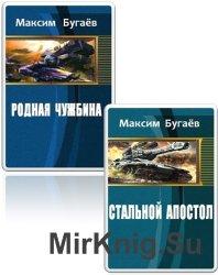 Бугаёв М. В. - Cборник из 3 произведений