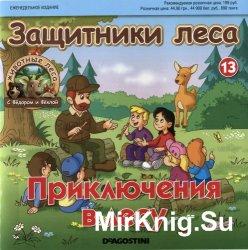 Животные леса с Фёдором и Фёклой (13 выпусков)