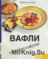 Вафли. Несложно и вкусно