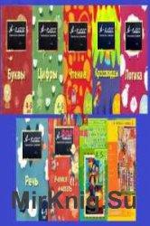 А-класс. Первоклассные упражнения - 9 книг