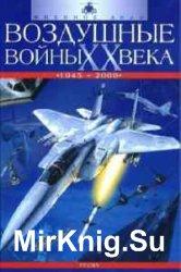 Воздушные войны ХХ века (1945-2000)