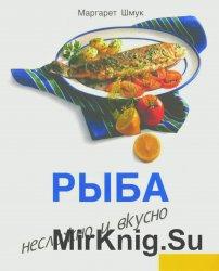 Рыба. Несложно и вкусно