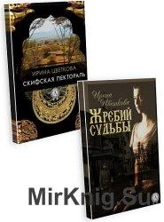 Цветкова Ирина - Сборник из 2 книг