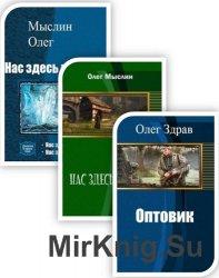 Здрав Олег - Сборник из 10 произведений