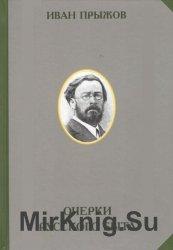Очерки русского быта
