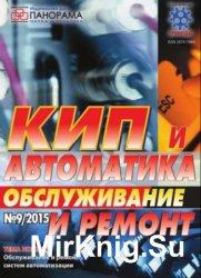 КИП и автоматика: обслуживание и ремонт №9 2015