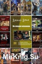 Абвов А. C. - Собрание из 17 произведений