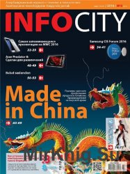 InfoCity №3 2016