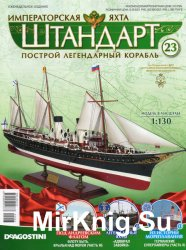 Императорская яхта «Штандарт» №23 (2016)