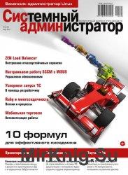Системный администратор №3 (март 2014)