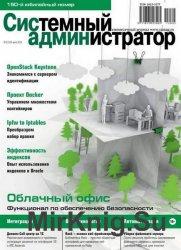 Системный администратор №5 2015