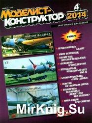 Моделист-конструктор №4 2014