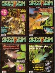 Аквариум №1-6 2003