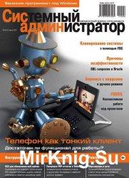 Системный администратор №6 2015