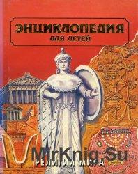 Энциклопедия для детей. Т. 6, ч. 1. Религии мира