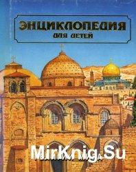 Энциклопедия для детей. Т. 6, ч. 2. Религии мира