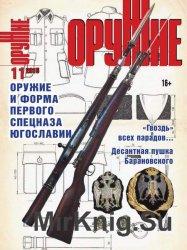 Оружие №11 (2015)