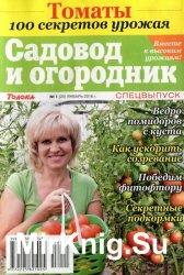 Садовод и огородник. Спецвыпуск №1 2016. Томаты. 100 секретов урожая