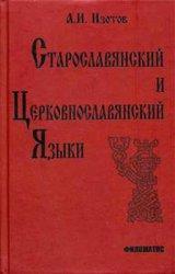 Старославянский и церковнославянский языки: Грамматика, упражнения, тексты