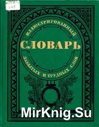 Иллюстрированный словарь забытых и трудных слов из произведений русской лит ...
