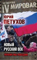Новый Русский Век. Почему мы победим