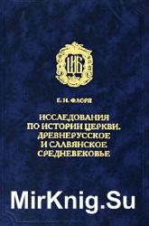 Исследования по истории Церкви. Древнерусское и славянское средневековье