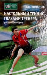 Настольный теннис глазами тренера. Практика и методика