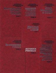 История сталинского Гулага. Конец 1920-х - первая половина 1950-х годов: В 7 т. Тт. 1-7