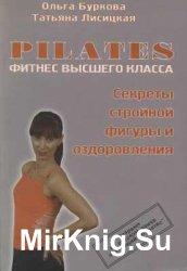 Pilates. Фитнес высшего класса