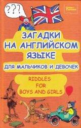 Загадки на английском языке для мальчиков и девочек
