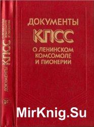 Документы КПСС о Ленинском комсомоле и пионерии