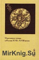 Отреченное чтение в России XVII-XVIII вв