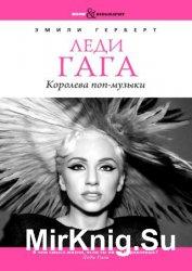 Леди Гага. Королева поп-музыки