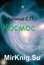 Космос. Альманах