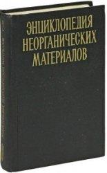 Энциклопедия неорганических материалов. В двух томах. Том 2
