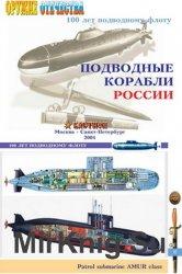Подводные корабли России
