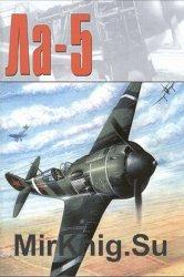 История самолета Ла-5