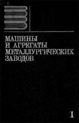 Машины и агрегаты металлургических заводов (в 3 томах)