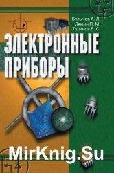 Электронные приборы (2000)