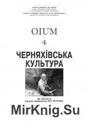 OIUM №4. Черняхівська культура: пам'яті В.П. Петрова