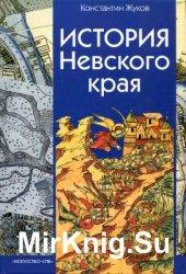 История Невского края (с древнейших времен до конца XVIII века)