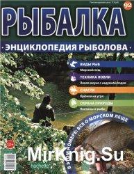 Рыбалка. Энциклопедия рыболова №-92. Морской лещ