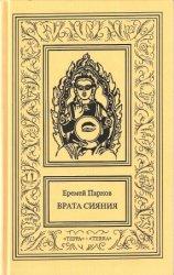 Еремей Парнов. Собрание сочинений в 3 томах. Том 2. Врата сияния. Кн. 2. Ро ...