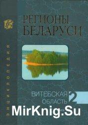 Регионы Беларуси.Т.2 Витебская область.Книга 1