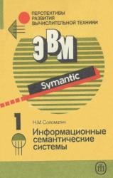 Информационные семантические системы