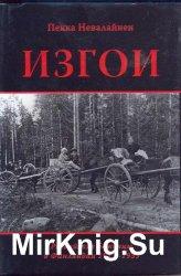 Изгои: Российские беженцы в Финляндии (1917-1939)