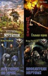 Владимир Поляков  - Сборник произведений (32 книги)