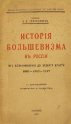 История большевизма в России от возникновения до захвата власти 1883-1903-1917